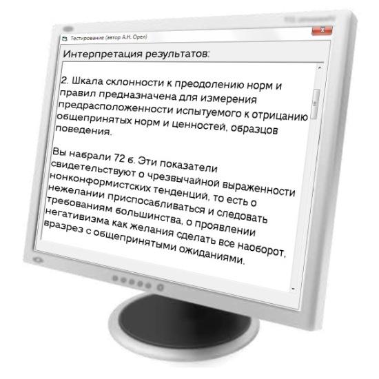 Психологический тест СОП (скриншот программы)