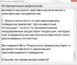 Психологический тест СОП. Шкала склонности к противоправному поведению (скриншот программы для проведения теста)