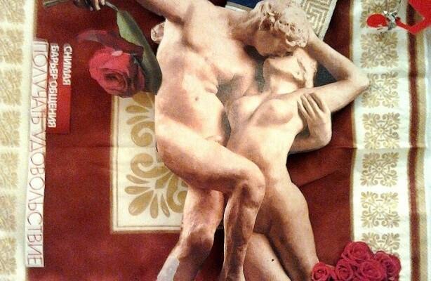 Арт-терапевтический коллаж «В ожидании любви»